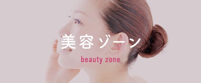美容ゾーン