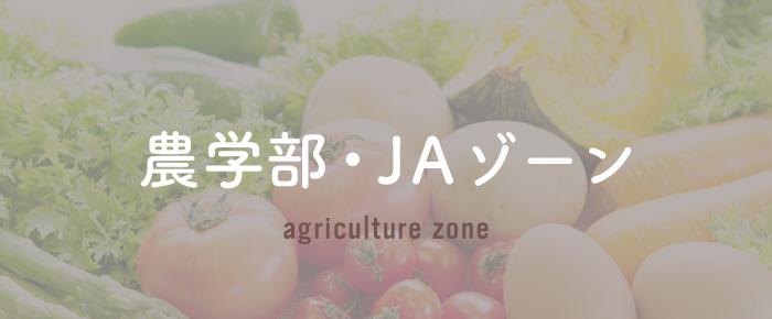 農学部・JAゾーン